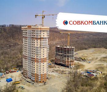 Аккредитация на получение ипотеки в ПАО «Совкомбанк»